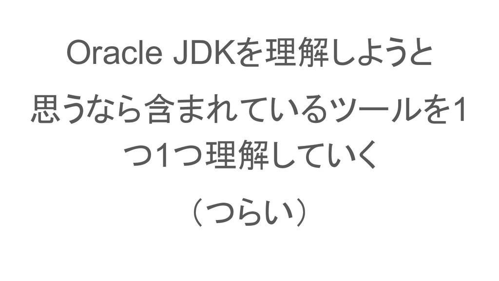 Oracle JDKを理解しようと 思うなら含まれているツールを1 つ1つ理解していく (つら...