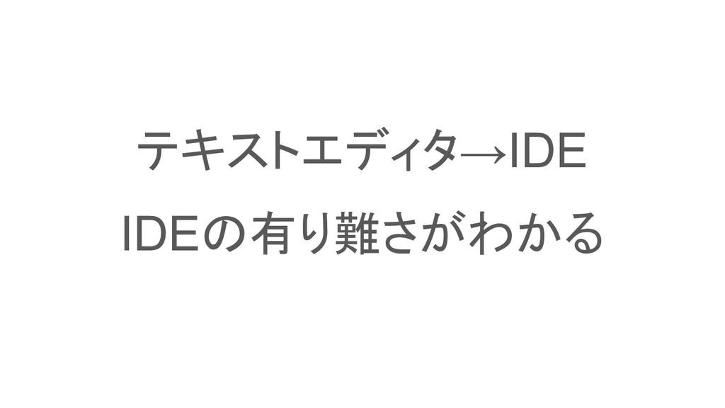 テキストエディタ→IDE IDEの有り難さがわかる