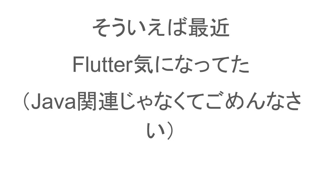 そういえば最近 Flutter気になってた (Java関連じゃなくてごめんなさ い)