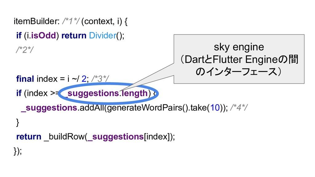 itemBuilder: /*1*/ (context, i) { if (i.isOdd) ...