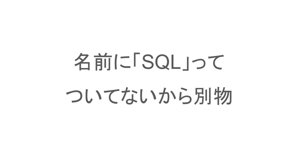 名前に「SQL」って ついてないから別物