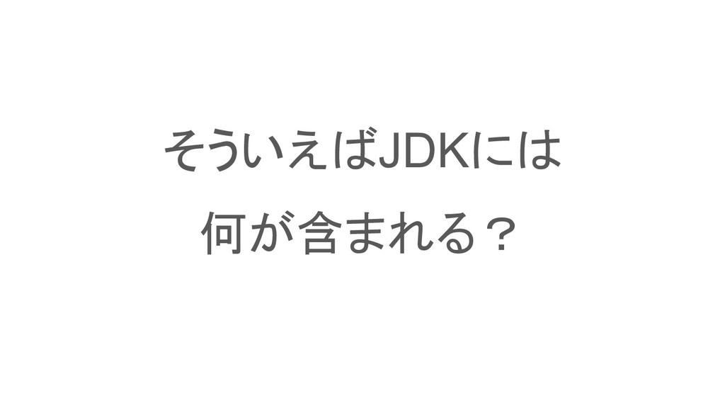 そういえばJDKには 何が含まれる?