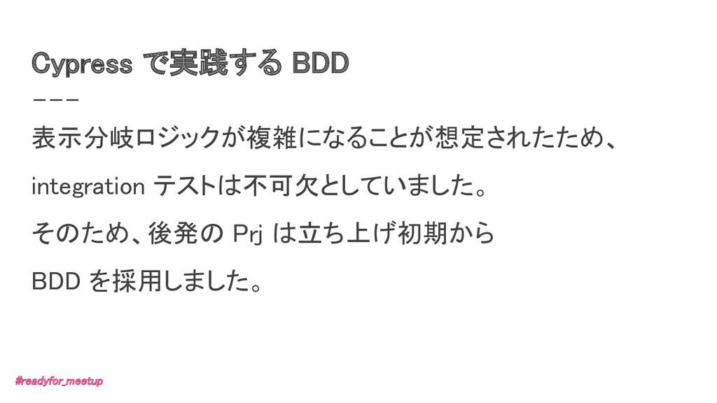 Cypress で実践する BDD 表示分岐ロジックが複雑になることが想定されたため、 i...