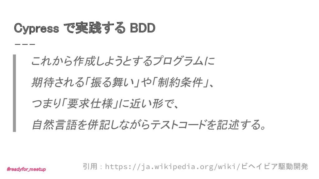 Cypress で実践する BDD これから作成しようとするプログラムに 期待される「振る...