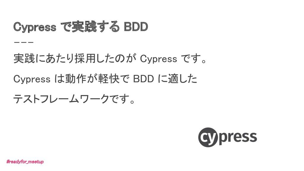 Cypress で実践する BDD 実践にあたり採用したのが Cypress です。 Cy...
