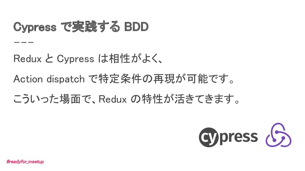 Cypress で実践する BDD Redux と Cypress は相性がよく、 Act...