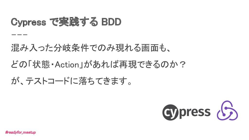 Cypress で実践する BDD 混み入った分岐条件でのみ現れる画面も、 どの「状態・A...