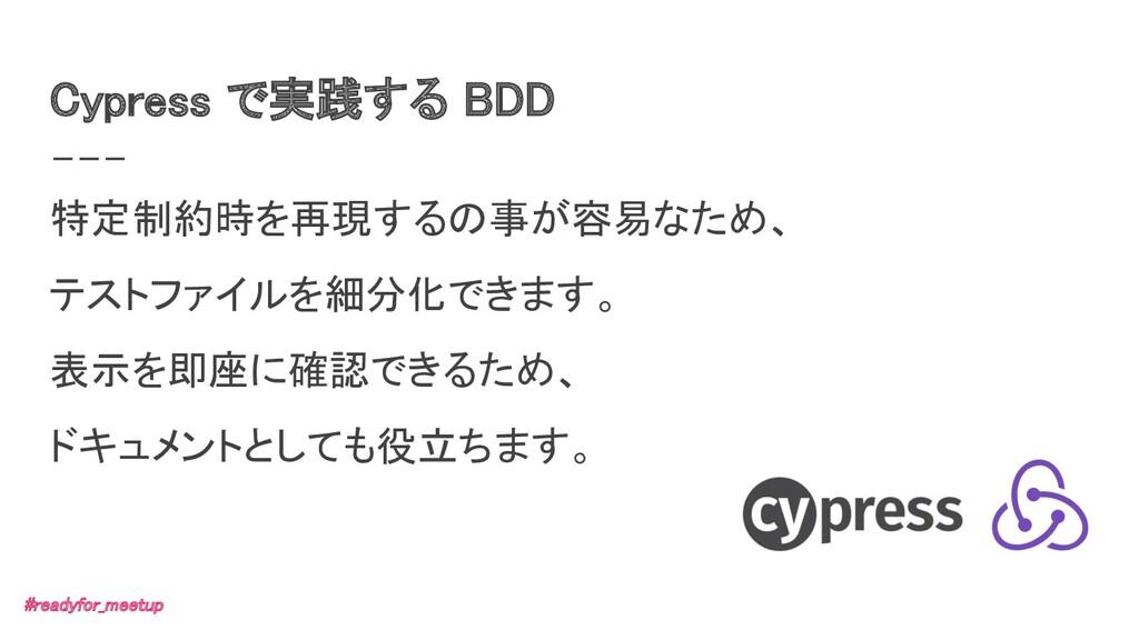Cypress で実践する BDD 特定制約時を再現するの事が容易なため、 テストファイル...