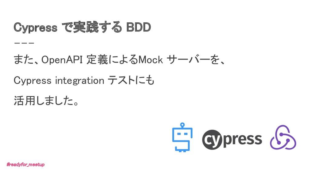 Cypress で実践する BDD また、OpenAPI 定義によるMock サーバーを、...