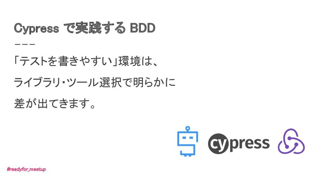 Cypress で実践する BDD 「テストを書きやすい」環境は、 ライブラリ・ツール選択...