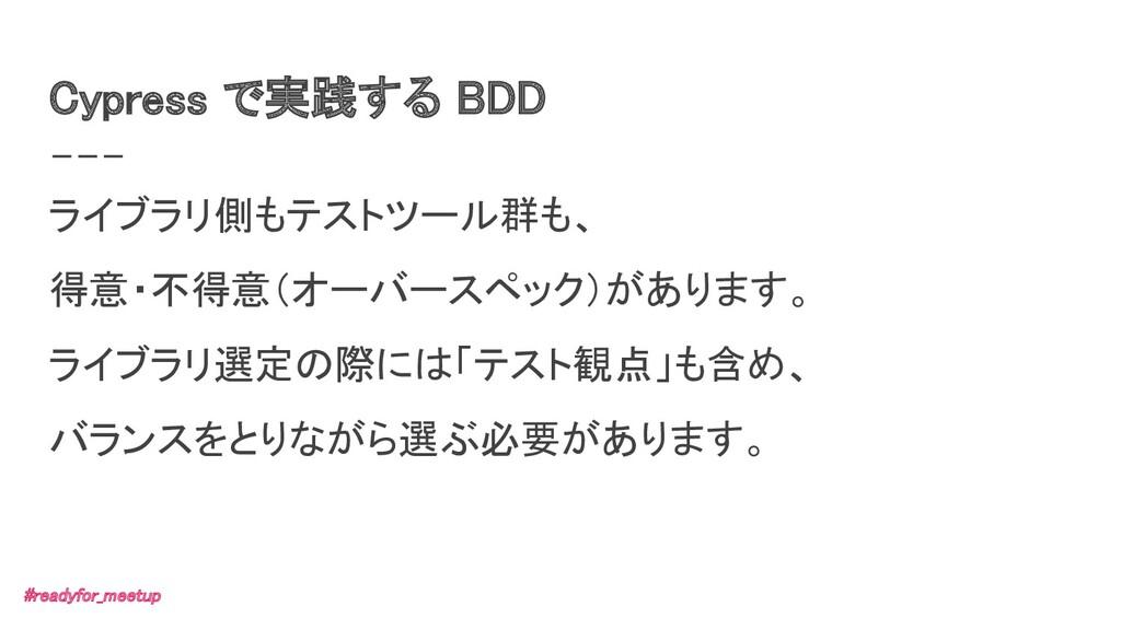 Cypress で実践する BDD ライブラリ側もテストツール群も、 得意・不得意(オーバ...