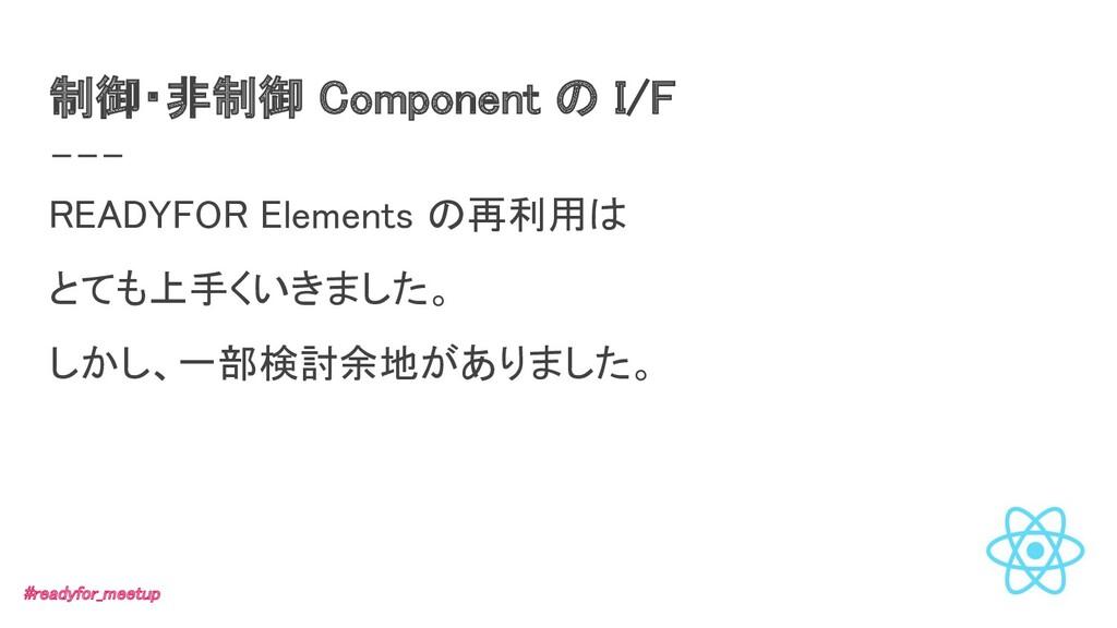 制御・非制御 Component の I/F READYFOR Elements の再利用は...