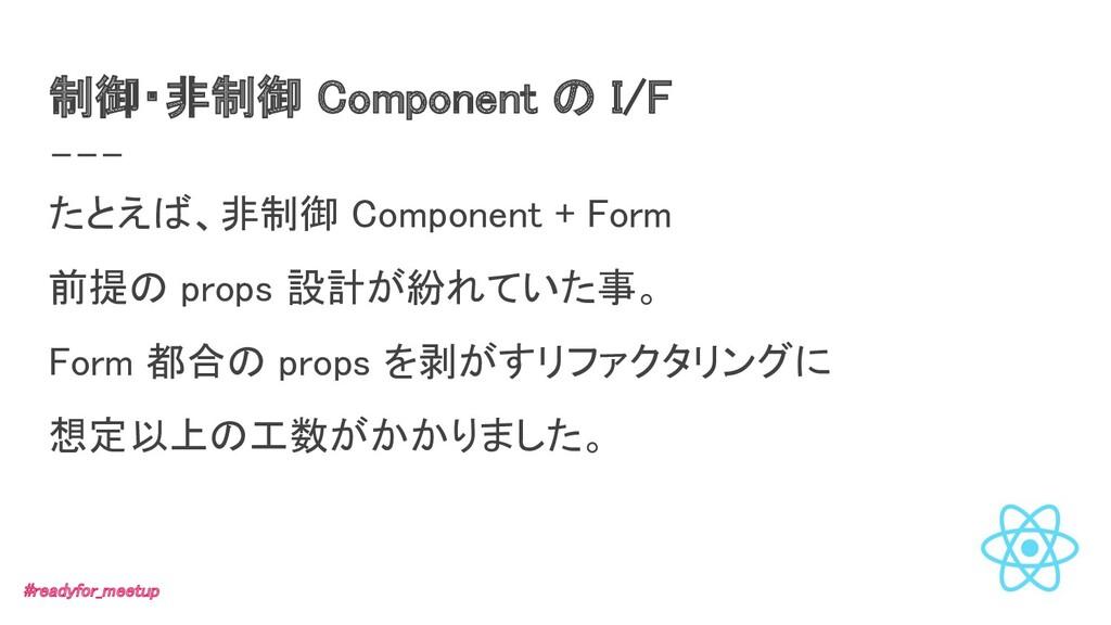 制御・非制御 Component の I/F たとえば、非制御 Component + Fo...