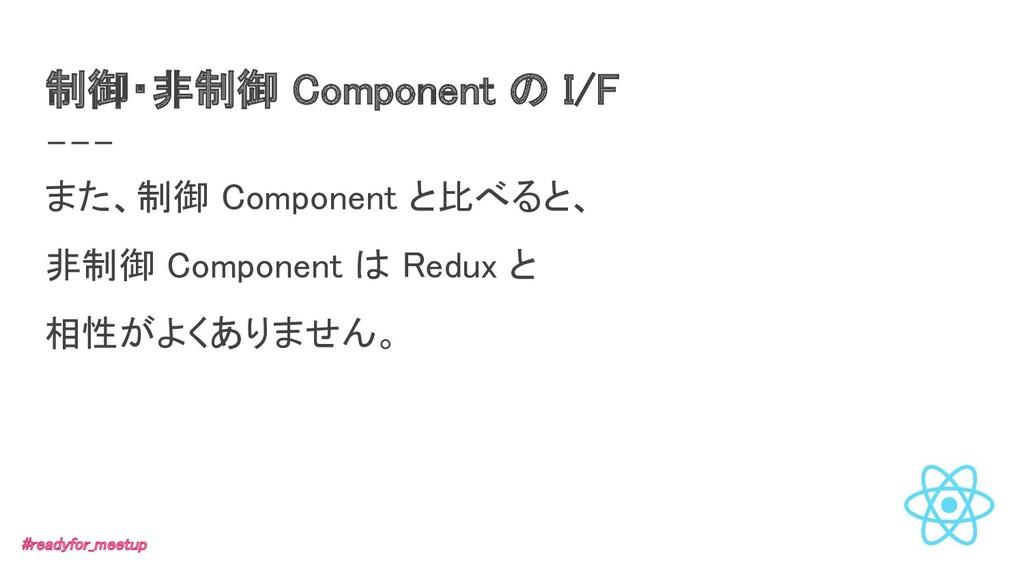 制御・非制御 Component の I/F また、制御 Component と比べると、...