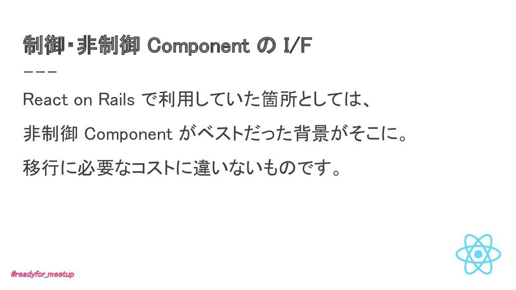 制御・非制御 Component の I/F React on Rails で利用していた箇...