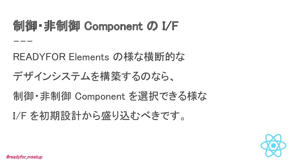 制御・非制御 Component の I/F READYFOR Elements の様な横断...