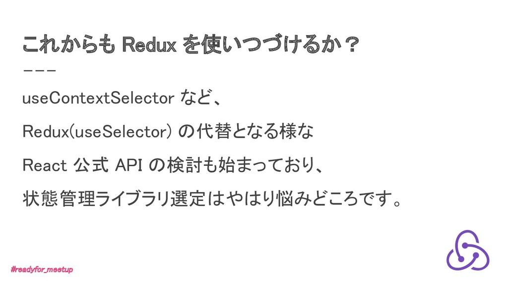 これからも Redux を使いつづけるか? useContextSelector など、 ...