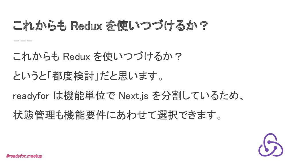 これからも Redux を使いつづけるか? これからも Redux を使いつづけるか? と...