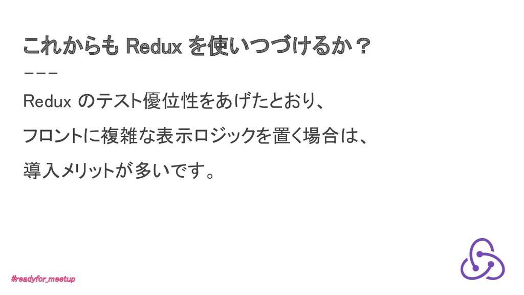 これからも Redux を使いつづけるか? Redux のテスト優位性をあげたとおり、 フ...