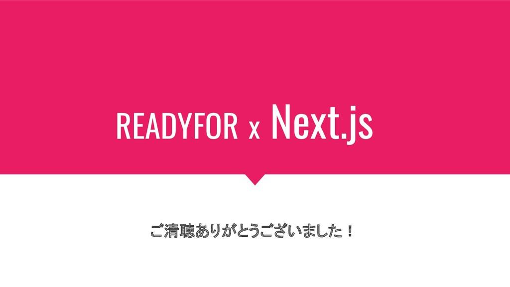 READYFOR x Next.js ご清聴ありがとうございました!