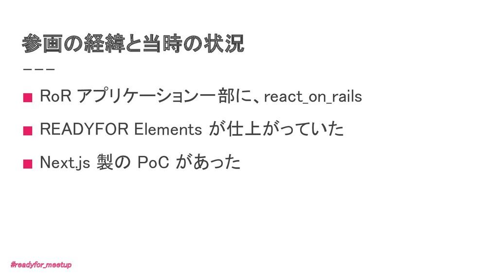 参画の経緯と当時の状況 ■ RoR アプリケーション一部に、react_on_rails ...
