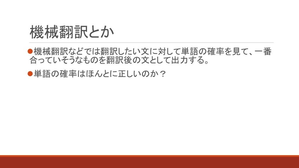 機械翻訳とか ⚫機械翻訳などでは翻訳したい文に対して単語の確率を見て、一番 合っていそうなもの...