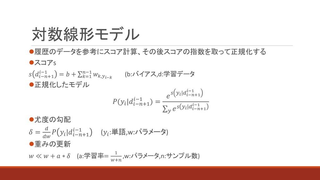 対数線形モデル ⚫履歴のデータを参考にスコア計算、その後スコアの指数を取って正規化する ⚫スコ...