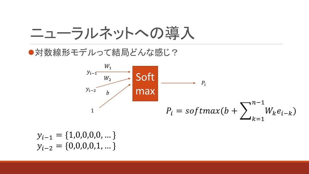 ニューラルネットへの導入 ⚫対数線形モデルって結局どんな感じ? Soft max 1 2  1...