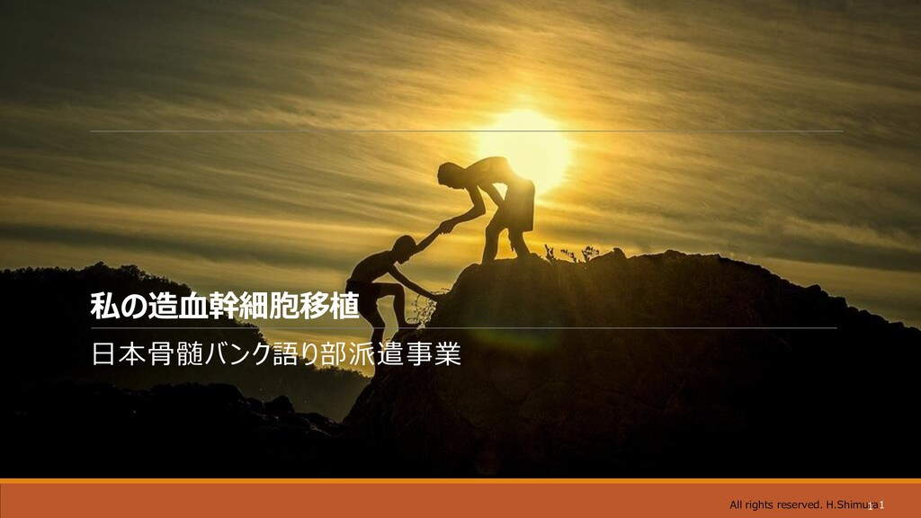 私の造血幹細胞移植 日本骨髄バンク語り部派遣事業 1
