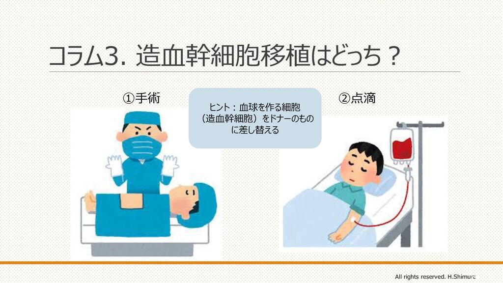 コラム3. 造血幹細胞移植はどっち? 14 ①手術 ②点滴 ヒント:血球を作る細胞 (造血幹細...
