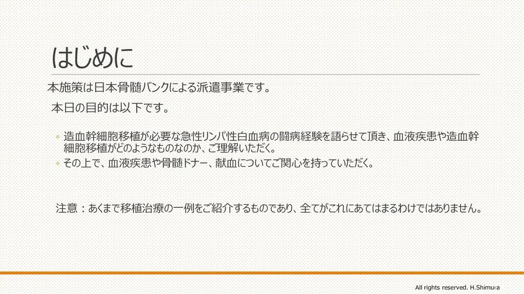 はじめに 本施策は日本骨髄バンクによる派遣事業です。 本日の目的は以下です。 ◦ 造血幹細胞移...