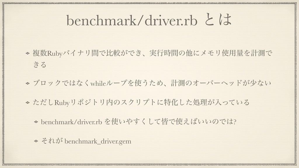 benchmark/driver.rb ͱ ෳRubyόΠφϦؒͰൺֱ͕Ͱ͖ɺ࣮ߦؒͷଞ...