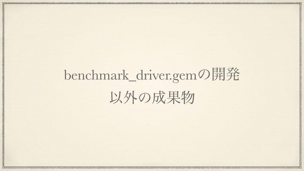 benchmark_driver.gemͷ։ൃ Ҏ֎ͷՌ