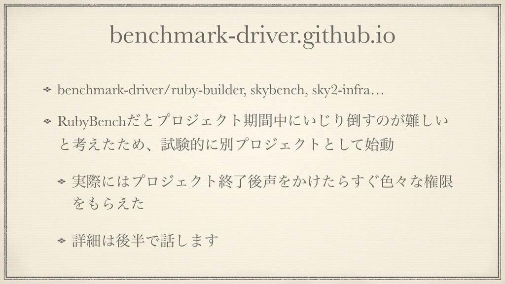 benchmark-driver.github.io benchmark-driver/rub...
