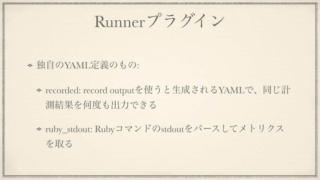 RunnerϓϥάΠϯ ಠࣗͷYAMLఆٛͷͷ: recorded: record outp...