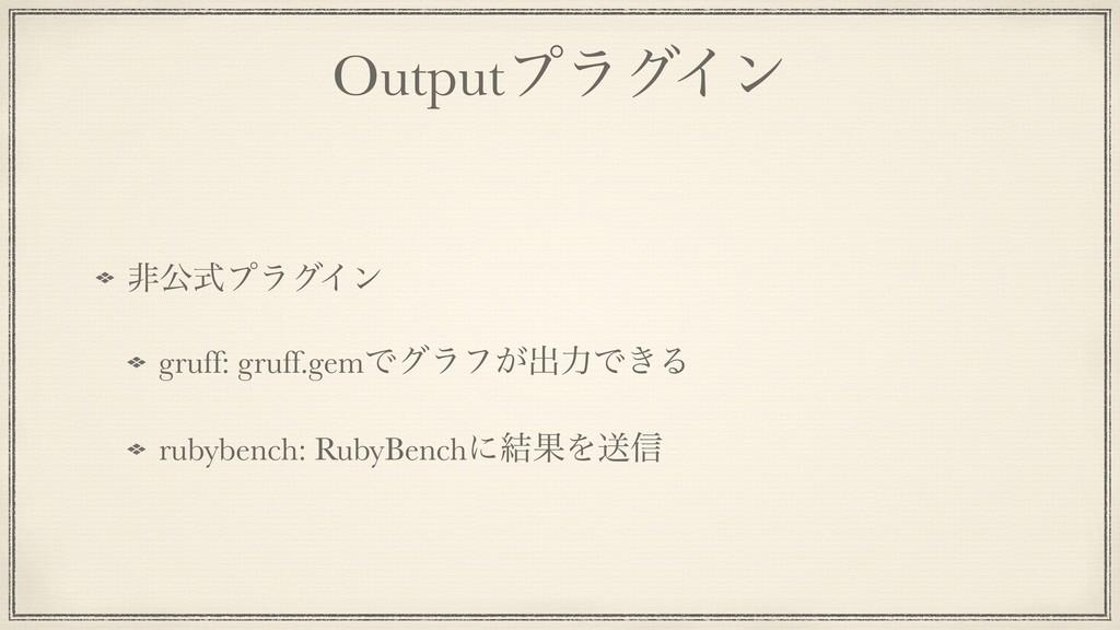 OutputϓϥάΠϯ ඇެࣜϓϥάΠϯ gruff: gruff.gemͰάϥϑ͕ग़ྗͰ͖Δ...
