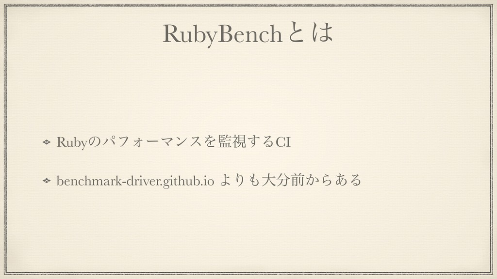 RubyBenchͱ RubyͷύϑΥʔϚϯεΛࢹ͢ΔCI benchmark-drive...