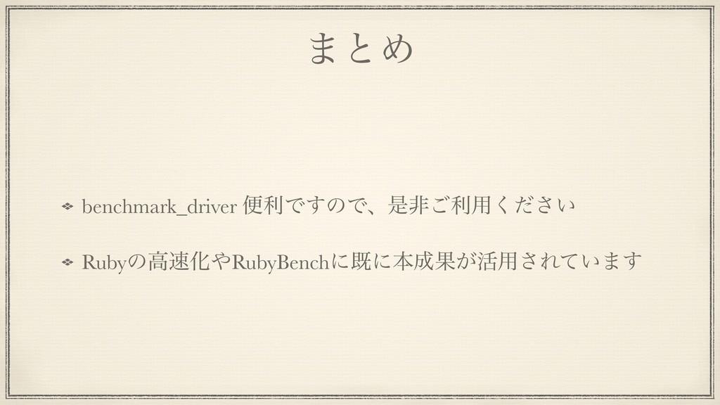 ·ͱΊ benchmark_driver ศརͰ͢ͷͰɺੋඇ͝ར༻͍ͩ͘͞ RubyͷߴԽ...