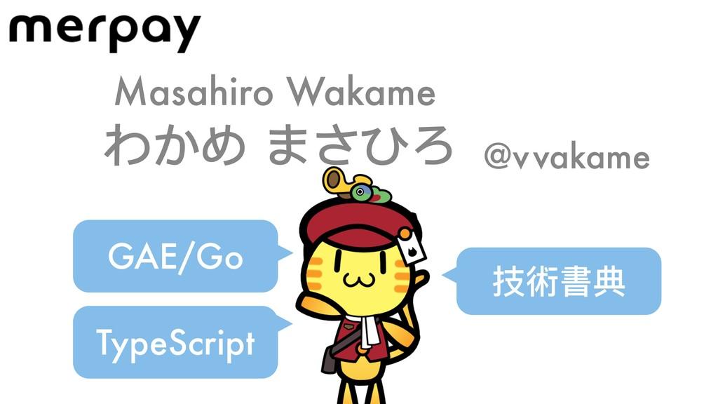 わかめ まさひろ @v vakame Masahiro Wakame GAE/Go TypeS...
