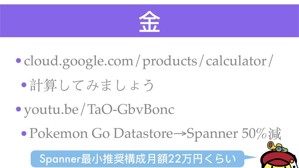⾦金金 •cloud.google.com/products/calculator/ •計算し...