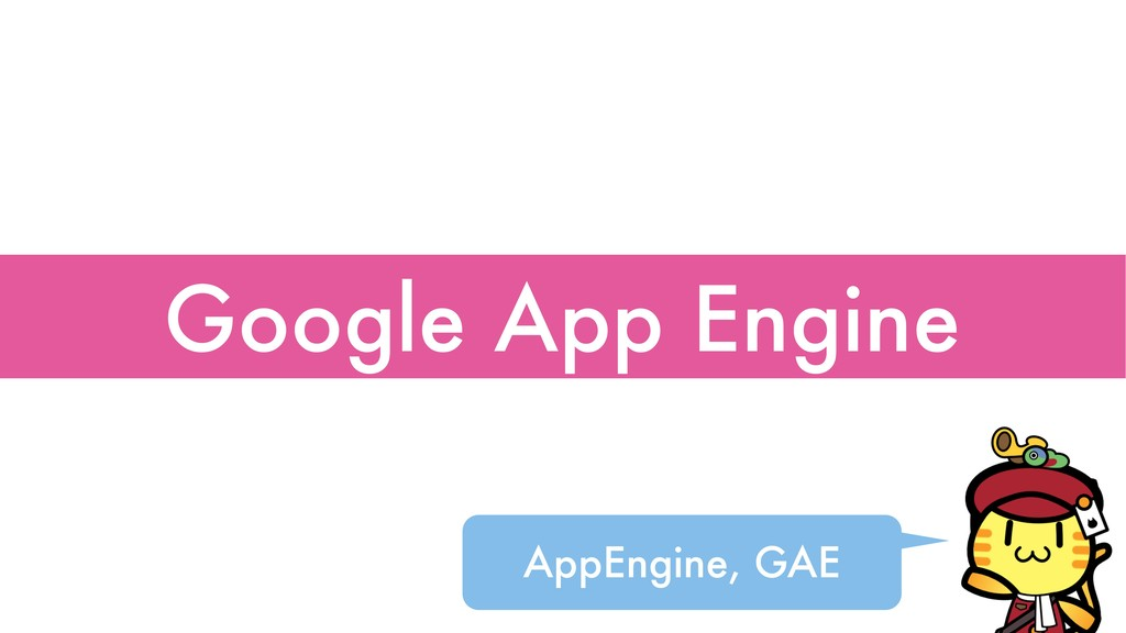Google App Engine AppEngine, GAE
