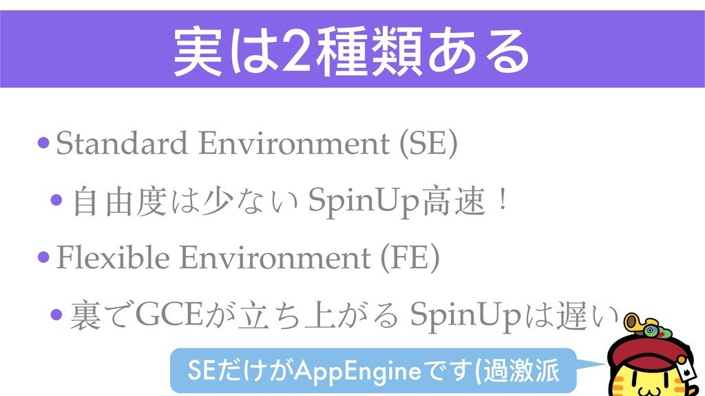 実は2種類類ある •Standard Environment (SE) •⾃由度は少ない Sp...