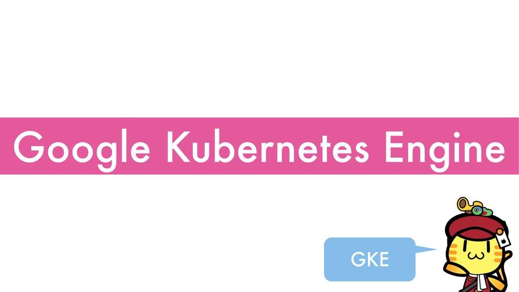 Google Kubernetes Engine GKE