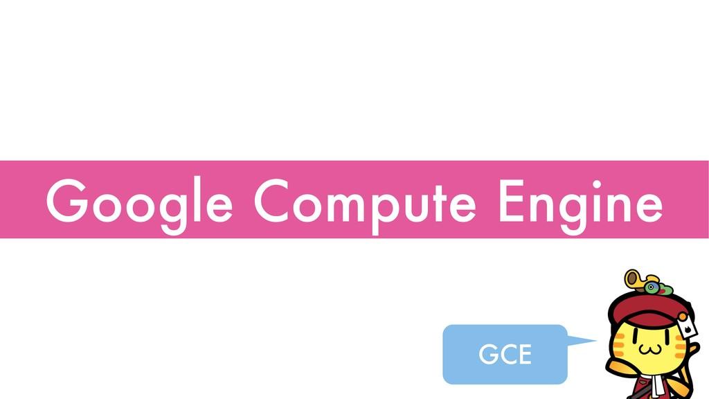 Google Compute Engine GCE