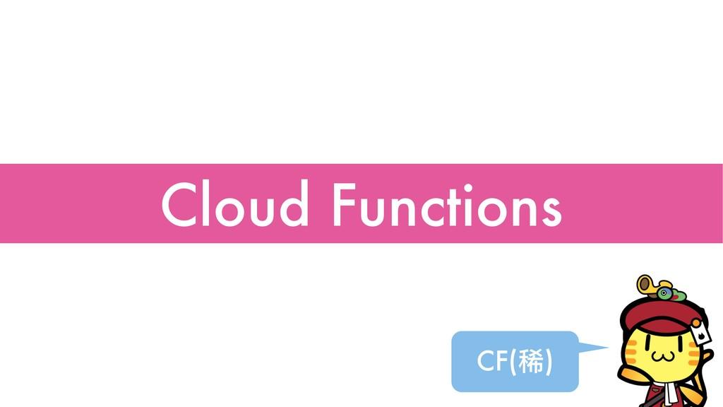 Cloud Functions CF(稀)