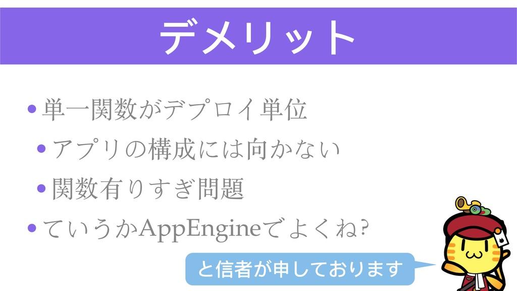デメリット •単⼀関数がデプロイ単位 •アプリの構成には向かない •関数有りすぎ問題 •ていう...