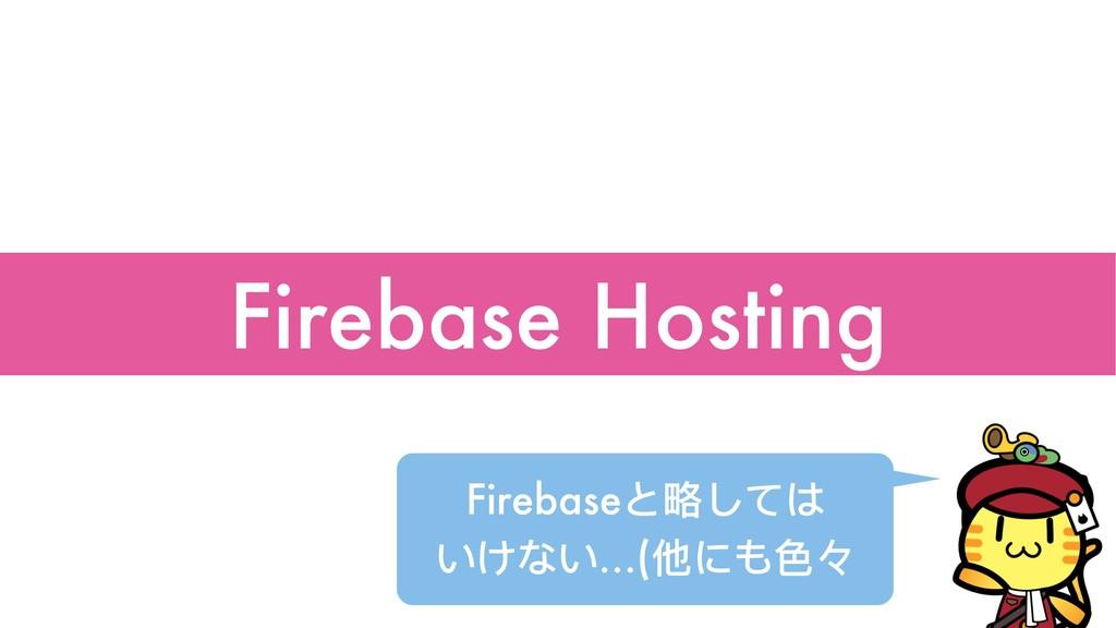 Firebase Hosting Firebaseと略略しては いけない…(他にも⾊色々