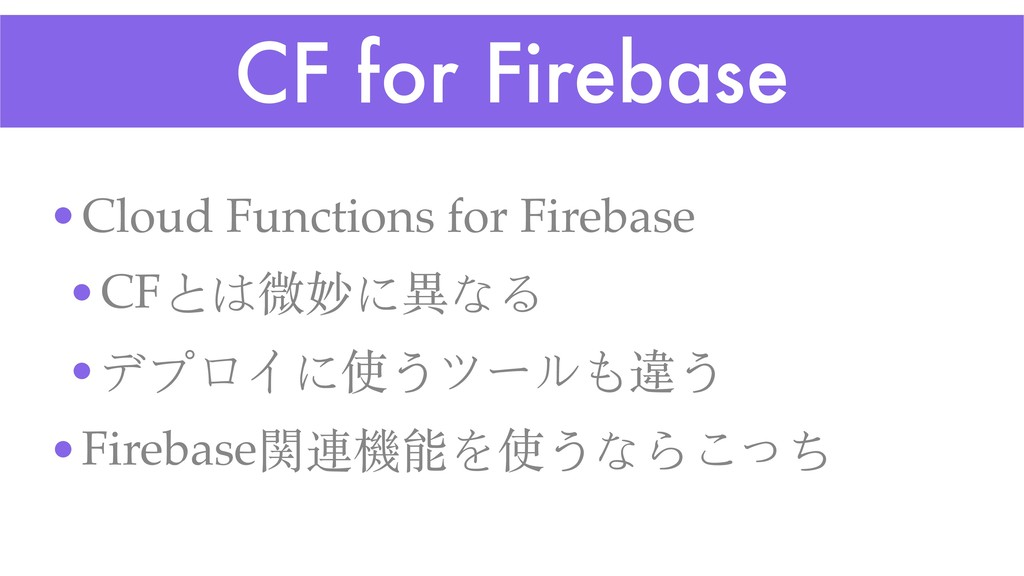 CF for Firebase •Cloud Functions for Firebase •...