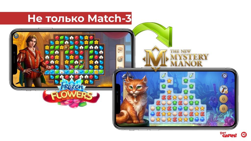 Не только Match-3