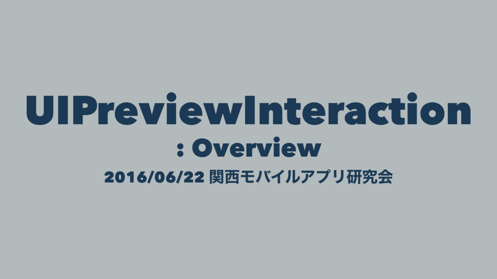 UIPreviewInteraction : Overview 2016/06/22 ؔϞό...